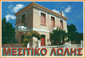 ΜΕΣΙΤΙΚΟ ΛΩΛΗΣ