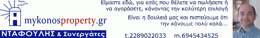 MykonosProperty.gr  ΝΤΑΦΟΥΛΗΣ & Συνεργάτες
